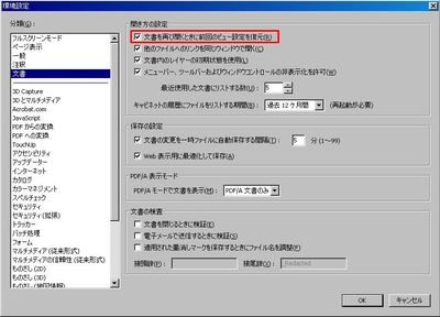 Adobe_acrobat_9_pro_extended_2